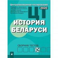Сборник тестов «ЦТ.История Беларуси» 2020 РИКЗ.