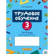 Книга «Трудовое обучение. Тетрадь творческих работ. 3 класс».