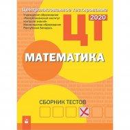 Сборник тестов «ЦТ.Математика» 2020 РИКЗ.