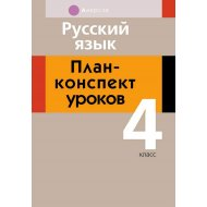 Книга «Русский язык. План-конспект уроков. 4 класс».