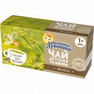 Чай детский «Бабушкино Лукошко» фенхель, 20 пакетиков.