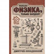 Книга «Чердак. Только физика, только хардкор» Д. Побединский.