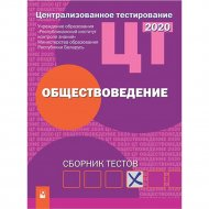 Сборник тестов «ЦТ.Обществоведение» 2020 РИКЗ.