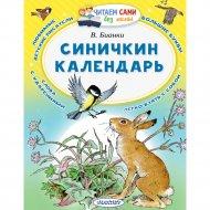 Книга «Синичкин календарь» В.В. Бианки.