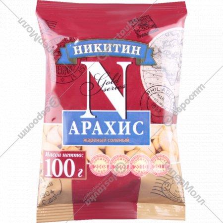 Арахис жареный «Никитин» солёный, 100 г.