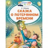 Книга «Сказка о потерянном времени» Е.Л. Шварц.
