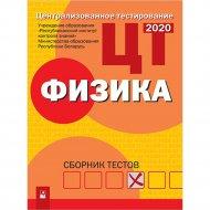 Сборник тестов «ЦТ.Физика» 2020 РИКЗ.