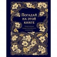 «Погадай на этой книге. Предсказания судьбы российскими классиками».