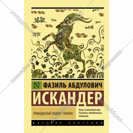 Книга «Тринадцатый подвиг Геракла» Искандер Ф.А.