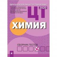 Сборник тестов «ЦТ.Химия» 2020 РИКЗ.