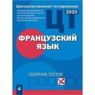 Сборник тестов «ЦТ.Французкий язык» 2020 РИКЗ.