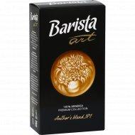 Кофе молотый «Barista» Art, Бренд №1, 250 г.