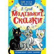 Книга «Маленькие сказки» В.Г. Сутеев.