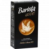 Кофе молотый «Barista» Art, Бленд №3, 250 г.