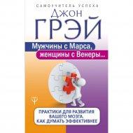 Книга «Мужчины с Марса, женщины с Венеры.Практики для развития мозга».