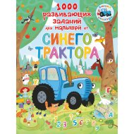 Книга «1000 развивающих заданий для малышей от Синего трактора».