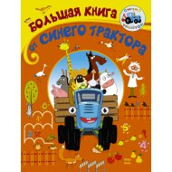 Книга «Большая книга от Синего трактора».