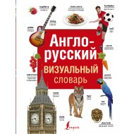 Книга «Англо-русский визуальный словарь».