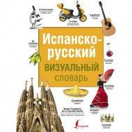Книга «Испанско-русский визуальный словарь».
