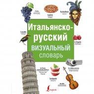 Книга «Итальянско-русский визуальный словарь».