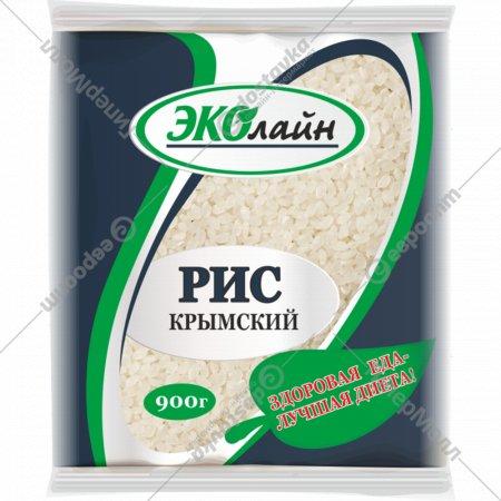 Крупа рисовая «Эколайн» шлифованная, 900 г.