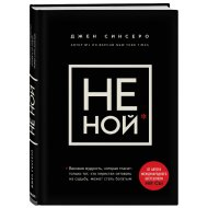 Книга «НЕ НОЙ».