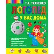 Книга «Логопед у вас дома + CD» Т.А. Ткаченко.