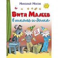 Книга «Витя Малеев в школе и дома» Н.Н. Носов.