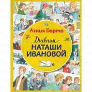 Книга «Дневник Наташи Ивановой» А.Л. Барто.
