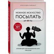 Книга «Нежное искусство посылать».
