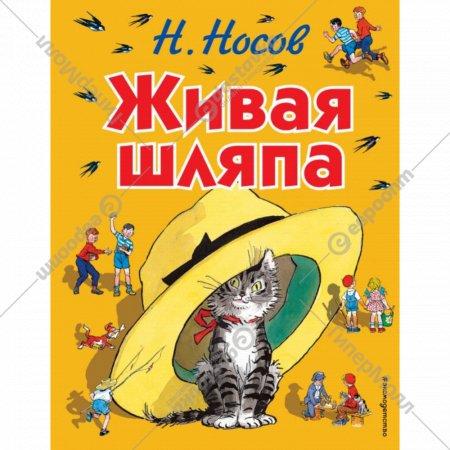 Книга «Живая шляпа» Н.Н. Носов.
