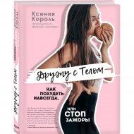Книга «Дружу с телом. Как похудеть навсегда, или стоп зажоры».