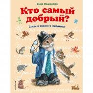 Книга «Кто самый добрый» Э.Э. Мошковская.