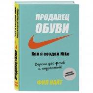 «Продавец обуви. Как я создал Nike. Для детей и подростков» Найт Ф.