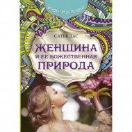 Книга «Женщина и ее божественная природа».