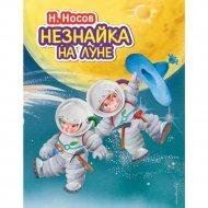 Книга «Незнайка на Луне» Н.Н. Носов.