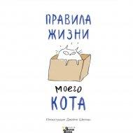 Книга «Правила жизни моего кота».