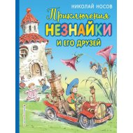 Книга «Приключения Незнайки и его друзей» Н.Н. Носов.