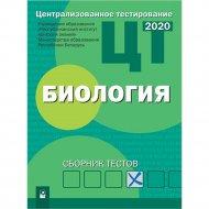 Сборник тестов «ЦТ. Биология» 2020 РИКЗ.