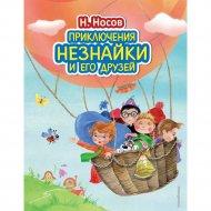 Книга «Приключения Незнайки и его друзей (ил.О. Зобниной)» Н.Н. Носов.