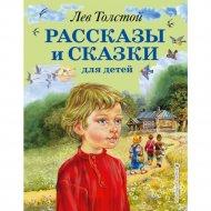 Книга «Рассказы и сказки для детей» Л.Н. Толстой.