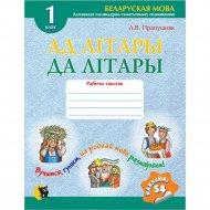 Сшытак-трэнажор па беларускай мове «Ад лiтары да лiтары» 1 клас.