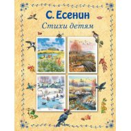 Книга «Есенин» С.А. Есенин.