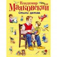 Книга «Маяковский» В.В. Маяковский.