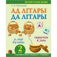Сшытак-трэнажор па беларускай мове «Ад лiтары да лiтары» 2 клас.