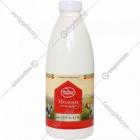 Молоко «Отборное» ультрапастеризованное от 3.3% до 4.5%, 0.93 л.