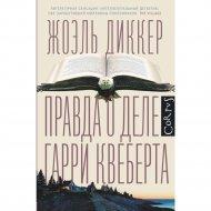 Книга «Правда о деле Гарри Квеберта».