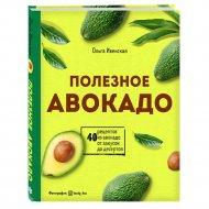 «40 рецептов из авокадо от закусок до десертов» Ивенская О.