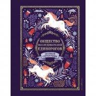 Книга «Общество Исследователей Единорогов».