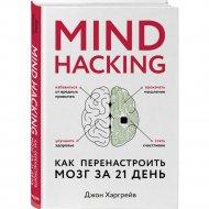 Книга «Mind hacking. Как перенастроить мозг за 21 день».